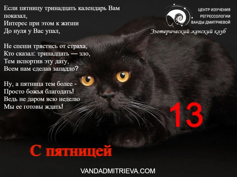 России, поздравления пятница 13 фото