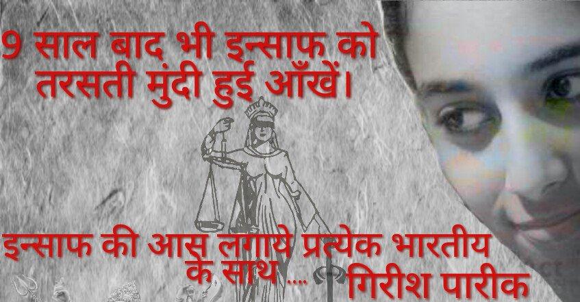 #Aarushiwantsjustice Latest News Trends Updates Images - Girishpareekjpr