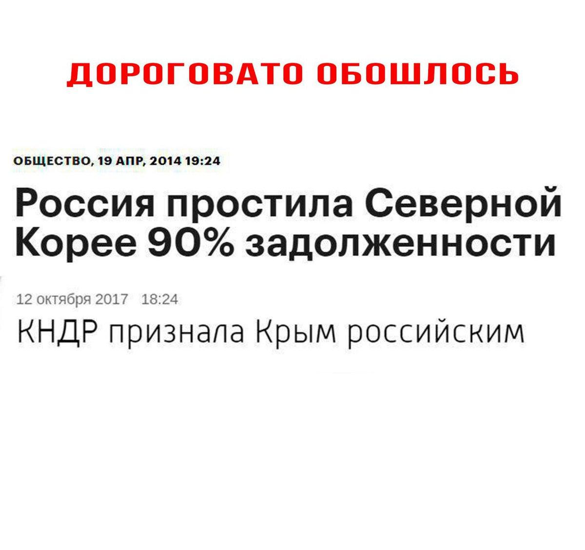Путин ввел санкции против КНДР в ответ на проведение Пхеньяном ракетно-ядерных испытаний - Цензор.НЕТ 6767