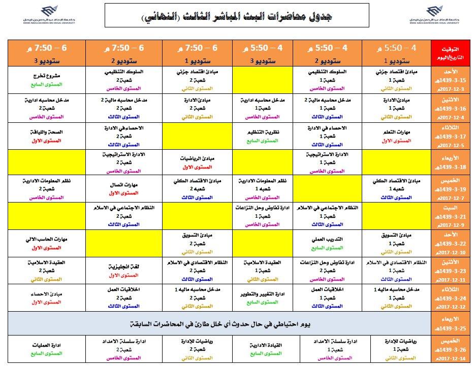 المستويات جدول محاضرات البث المباشر