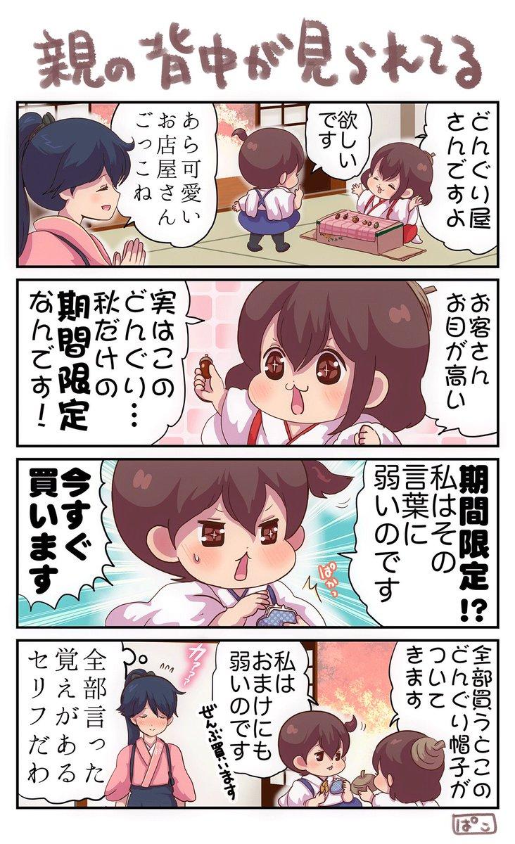 見ていた幼一航戦と見られていた鳳翔さんの漫画