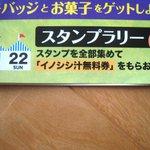 日本独自のハロウィン?地方ではスタンプを集めてイノシシ汁を貰うイベントらしい