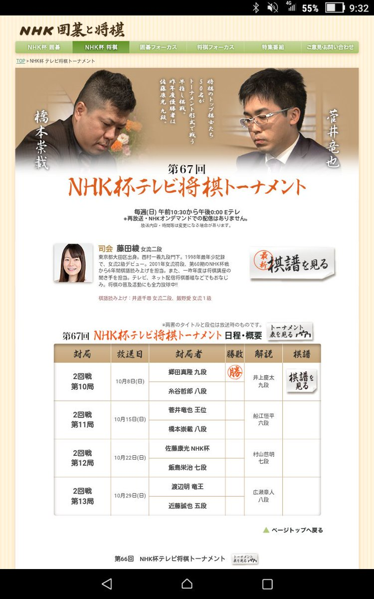 nhk教育テレビジョン hashtag on...