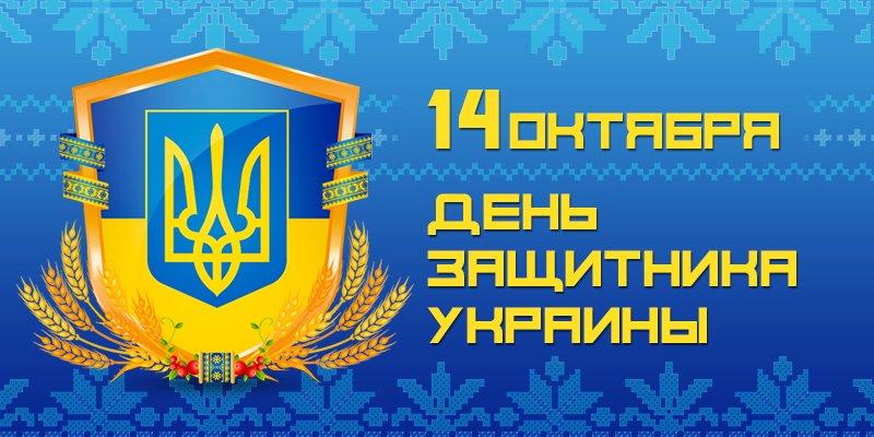 ❶14 октября день защитника Война защитники отечества   }