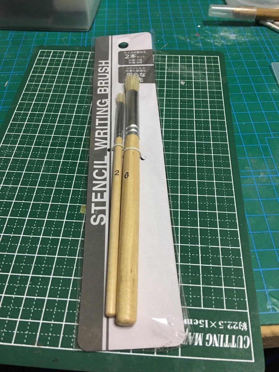 test ツイッターメディア - また見つけた。セリア、本当にすごい^_^: ステンシル用の筆との事ですが、ドライブラシに使えそう。 #セリア https://t.co/JAtSRB0QSu