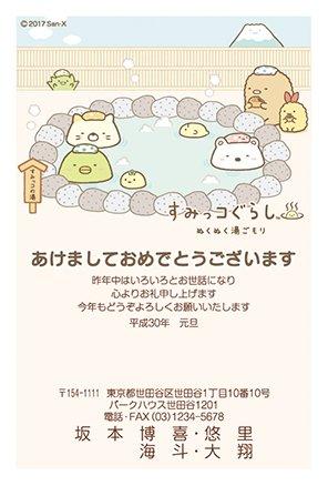 ο χρήστης Cardbox年賀状挨拶状印刷 στο Twitter キャラクター
