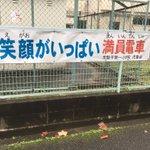強烈な皮肉?小学生の考えたスローガンが電車通勤の大人に痛恨のダメージ!