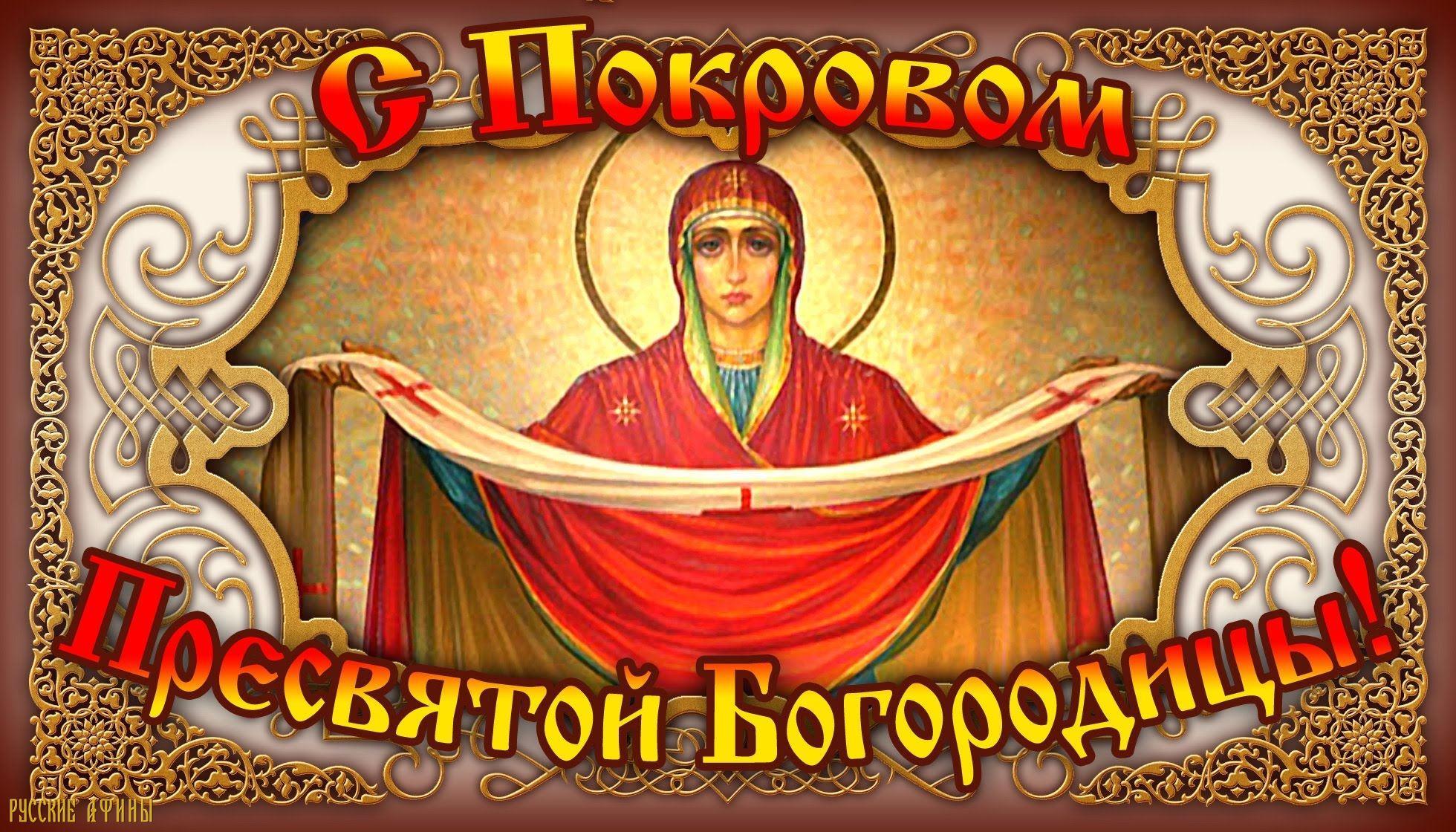 описание полезные открытки с праздником покров пресвятой богородицы сегодня будем оспаривать это