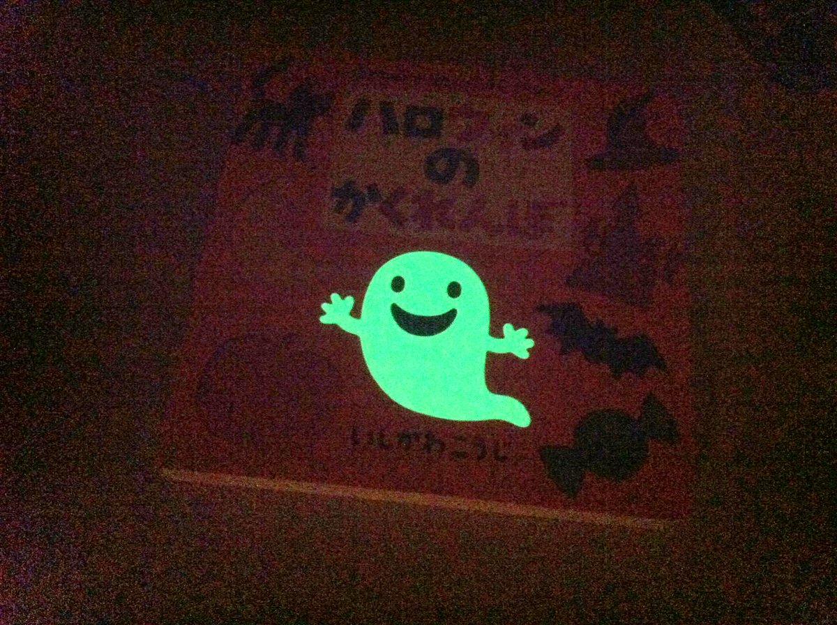 「ハロウィンのかくれんぼ」。表紙のオバケちゃんは、蓄光印刷してあるので、暗いところで光ります。暗い部屋に置いておくと、自分でもビックリ!したりします。