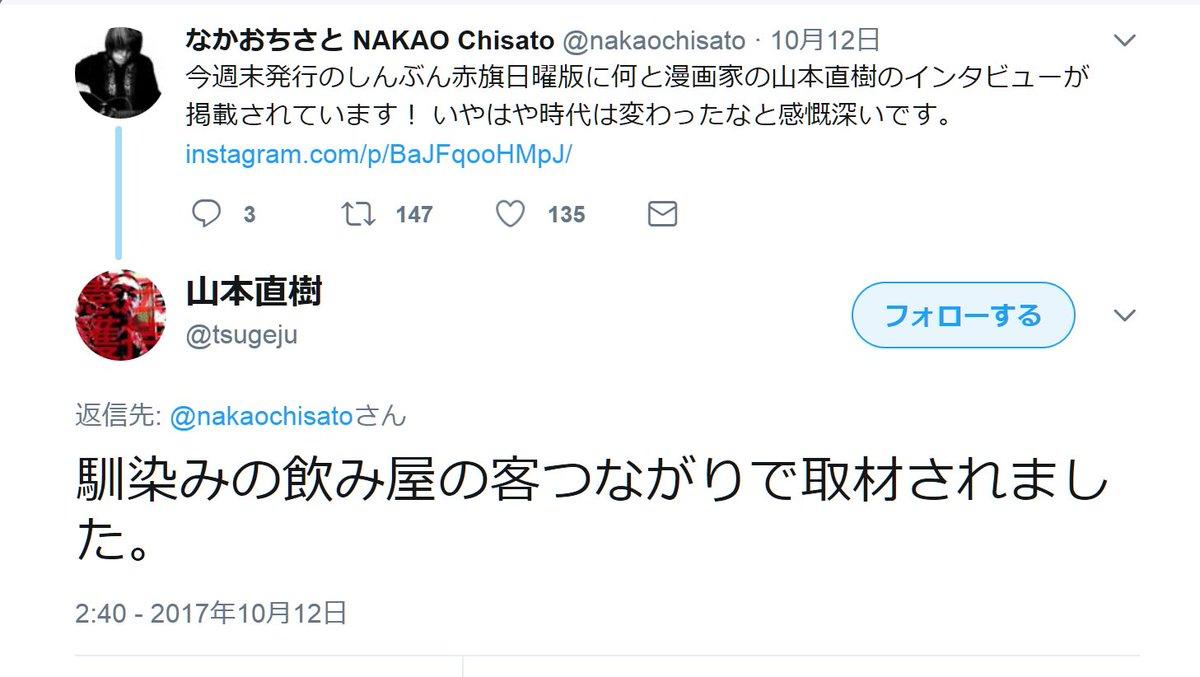 しんぶん赤旗がいかにして、漫画家山本直樹氏に取材するに至ったのか。その驚くべき真相。 https://t.co/aczHBGa4XM