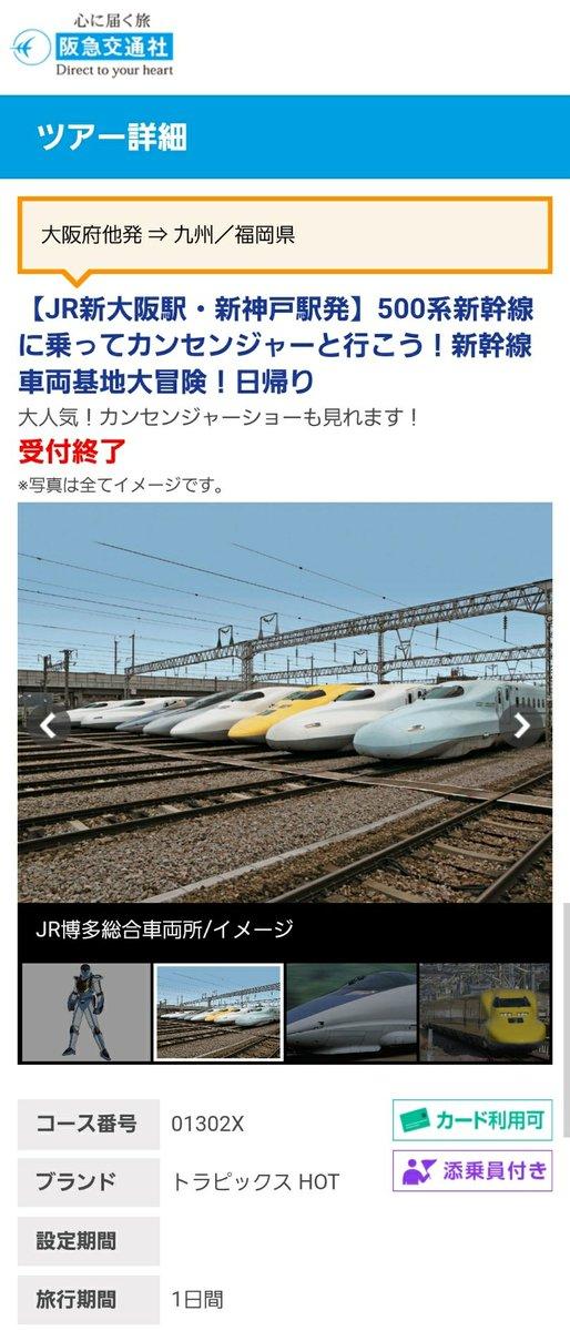 博多 新神戸 新幹線