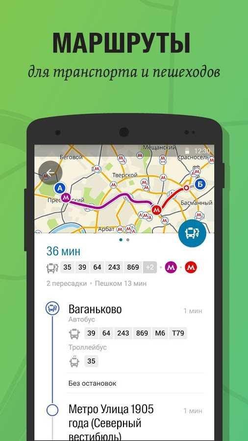 Скачать навигатор андроид смартфон