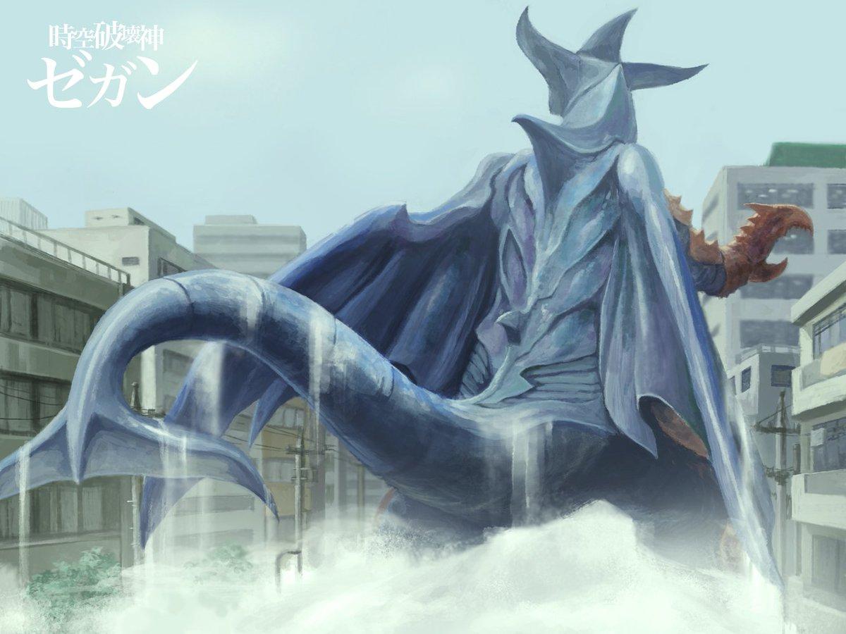 雲丹海苔 On Twitter 今日の怪獣 ゼガン後ろ姿が特にかっこいい