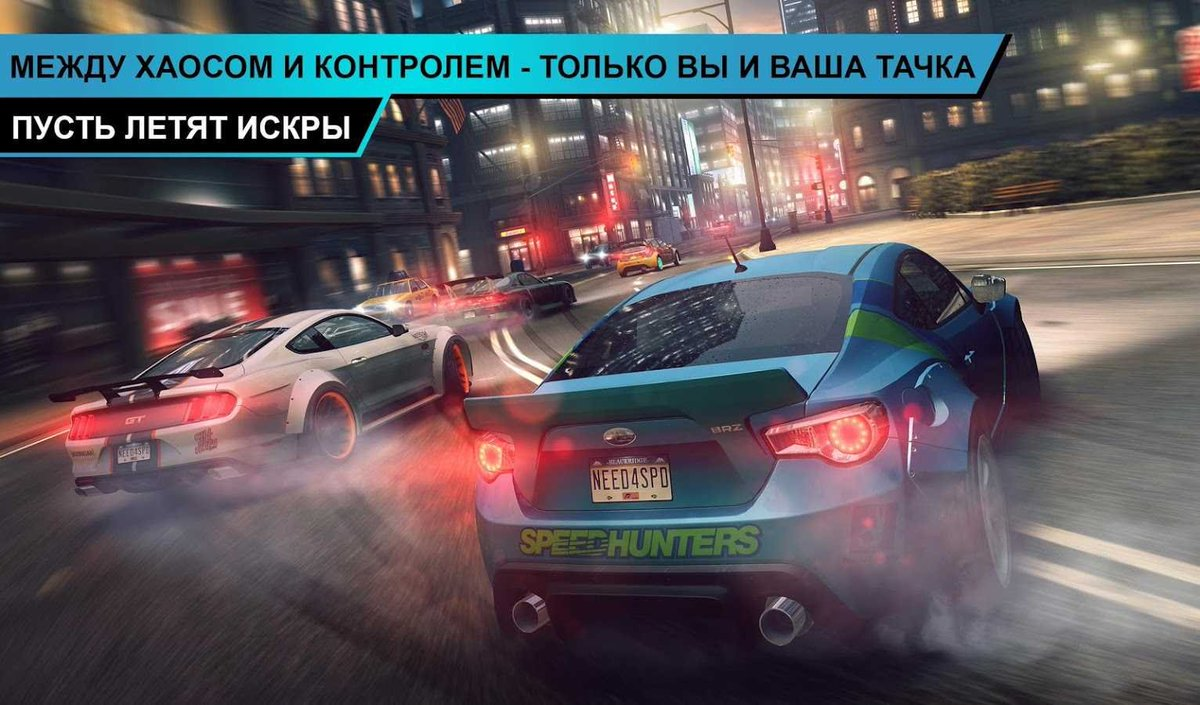 Для android need for speed