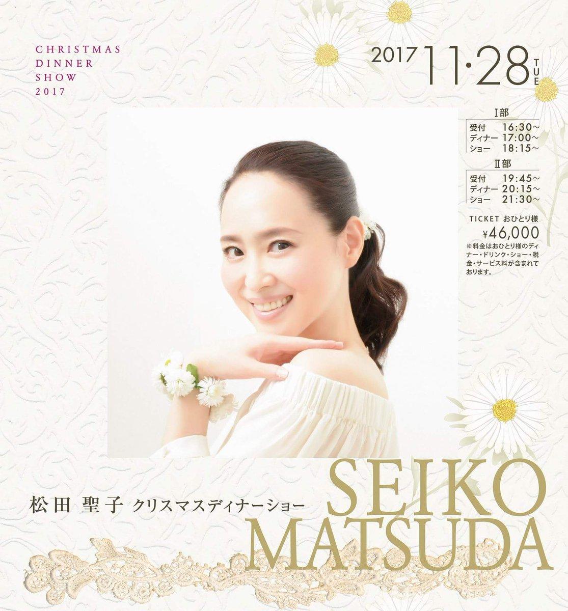 松田聖子 ディナーショー 2020