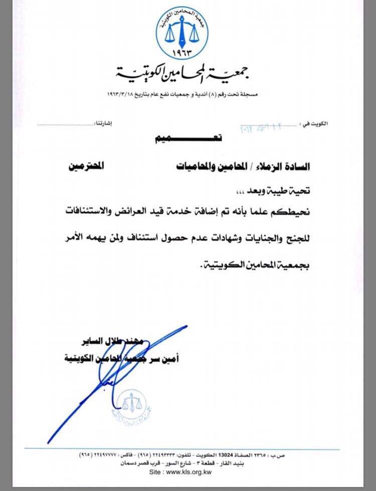 #جمعية_المحامين_الكويتيهpic.twitter.com/FlvGEeWoXB