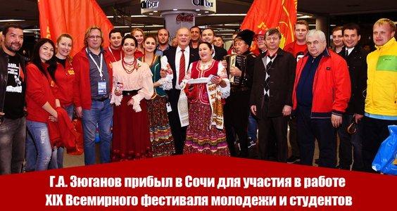 Картинки по запросу Г.А. Зюганов XIX Всемирного фестиваля фото