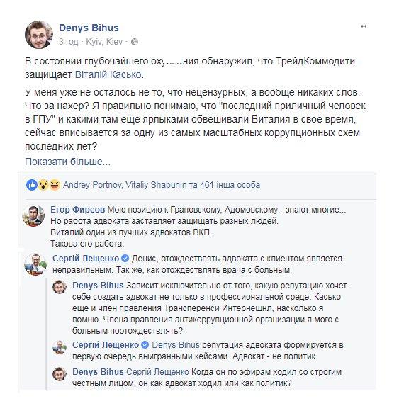 """Касько ушел из Transparency International Ukraine и будет представлять интересы """"Трейд коммодити"""" - Цензор.НЕТ 4248"""