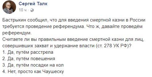 Глава СК РФ Бастрыкин поговорил со студентами о возможной отмене моратория на смертную казнь по итогам референдума - Цензор.НЕТ 8166