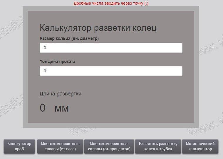 Калькулятор расчета отпускных в 2017 году онлайн калькулятор