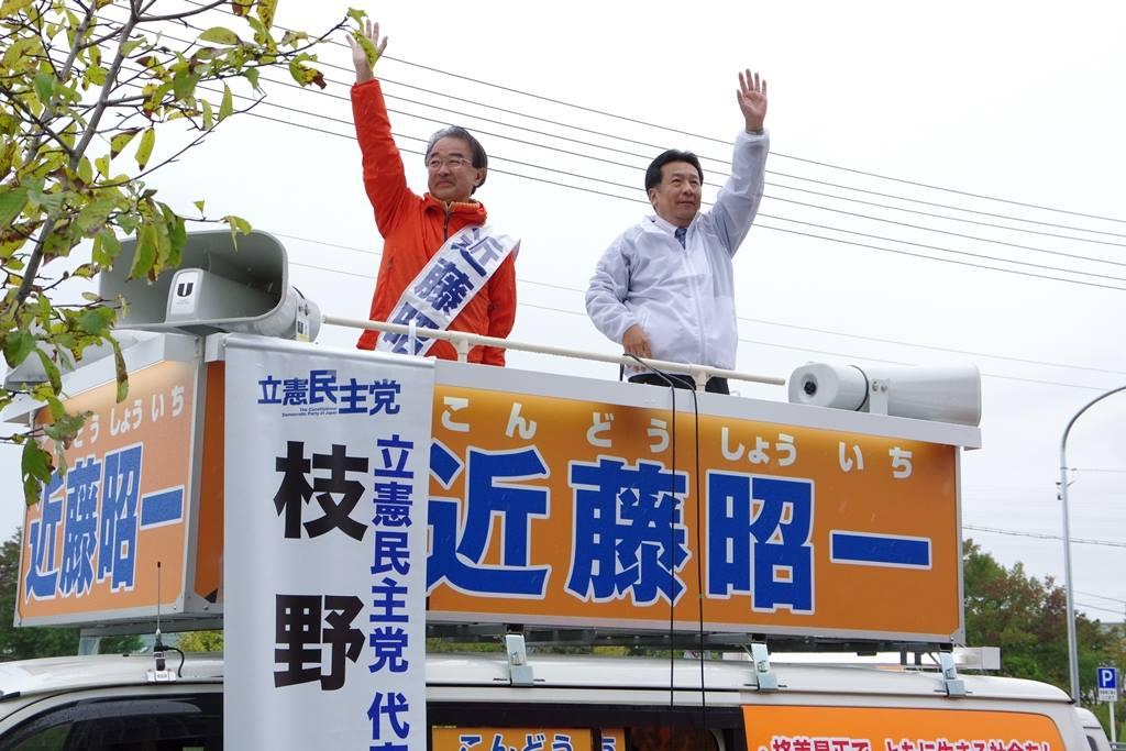"""近藤昭一 on Twitter: """"=#埼玉5区 ・ #枝野幸男 を選挙区勝利へ ..."""