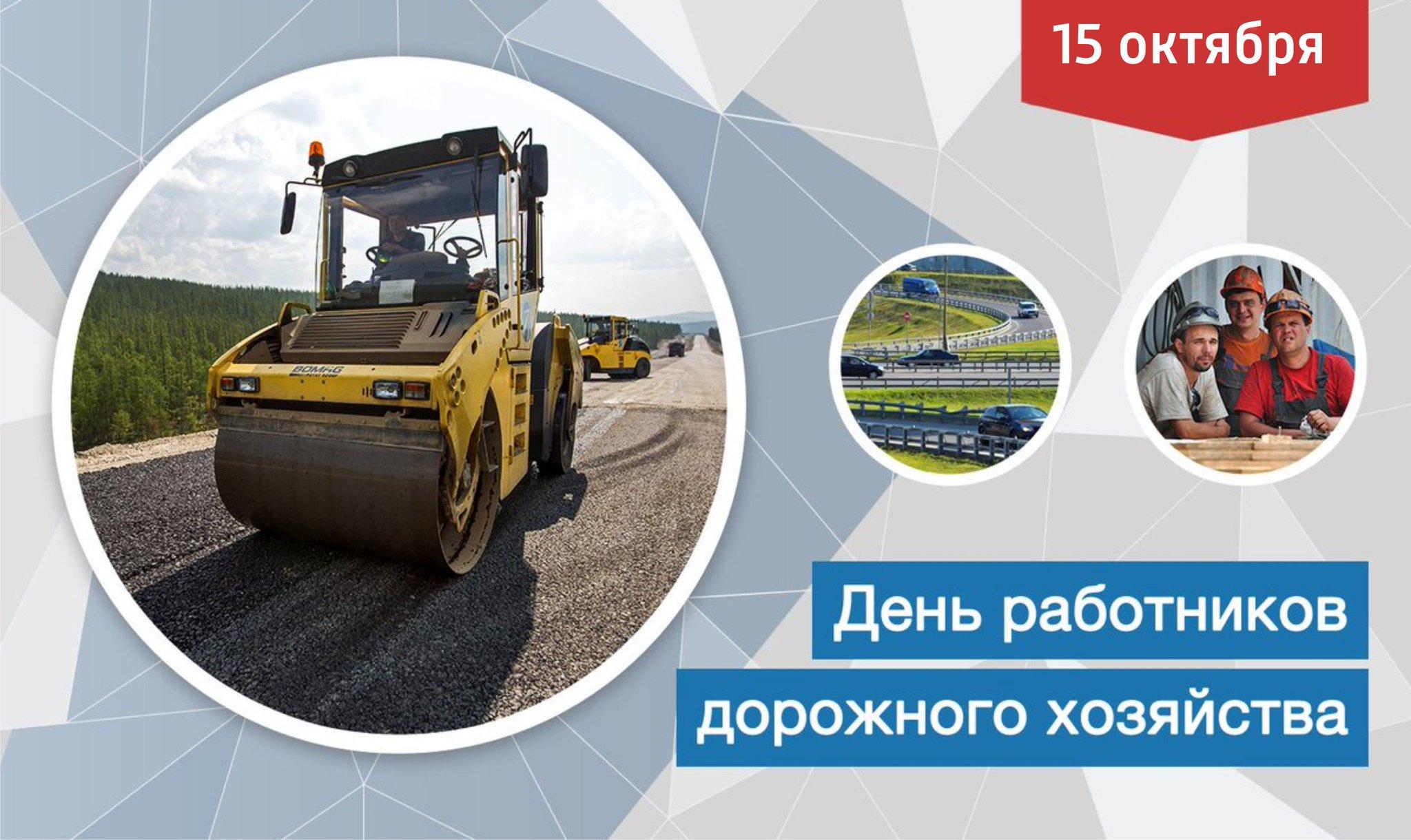 профессиональные поздравления день дорожного хозяйства шумные работы выполнены