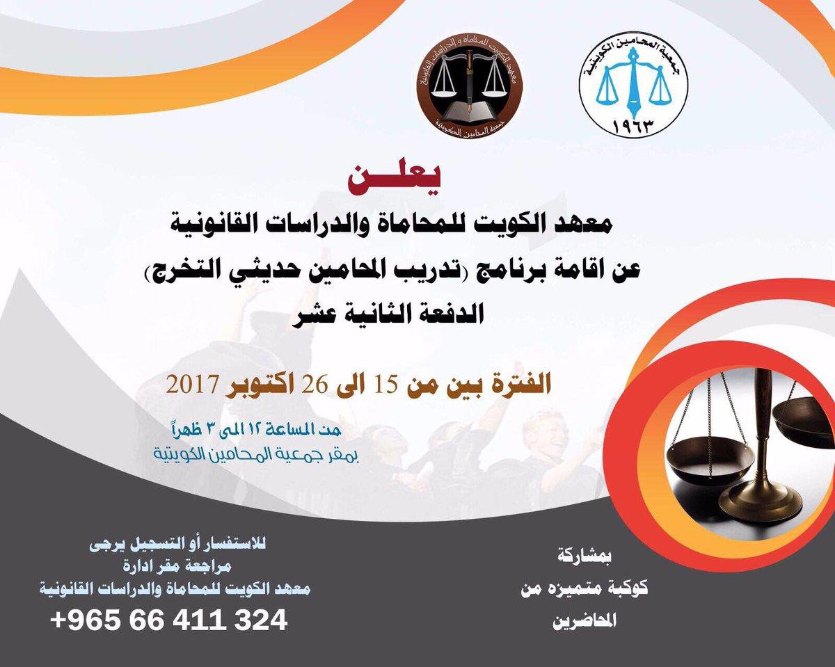 ينطلق اليوم في مقر #جمعية_المحامين_الكويتية برنامج تدريب المحامين حديثي التخرج بتنظيم وادارة معهد_الكويت_للمحاماة في تمام الساعة 12:30 ظهراًpic.twitter.com/sLN4S3HMpG