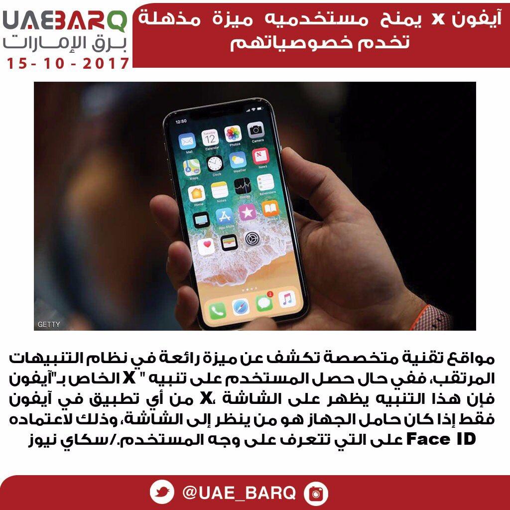 آيفون x يمنح مستخدميه ميزة مذهلة تخدم /سكاي نيوز #برق_الإمارات https:/...