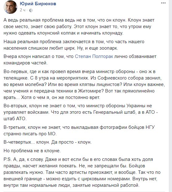 Депутата парламента Грузии Кобу Накопия не пускают в Украину по решению СБУ, - Саакашвили - Цензор.НЕТ 505