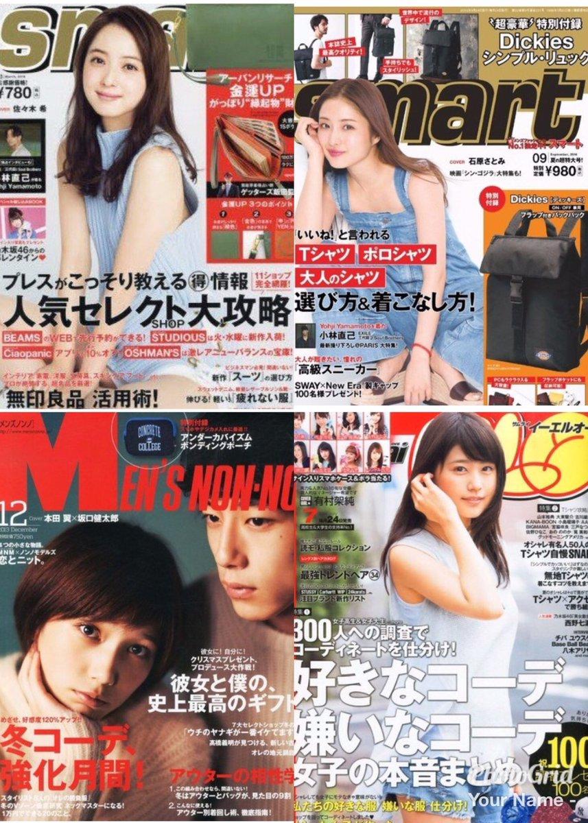 男女の理想の違いが一目瞭然!!!女性向け雑誌と男性向け雑誌を比べ見ると判明!!
