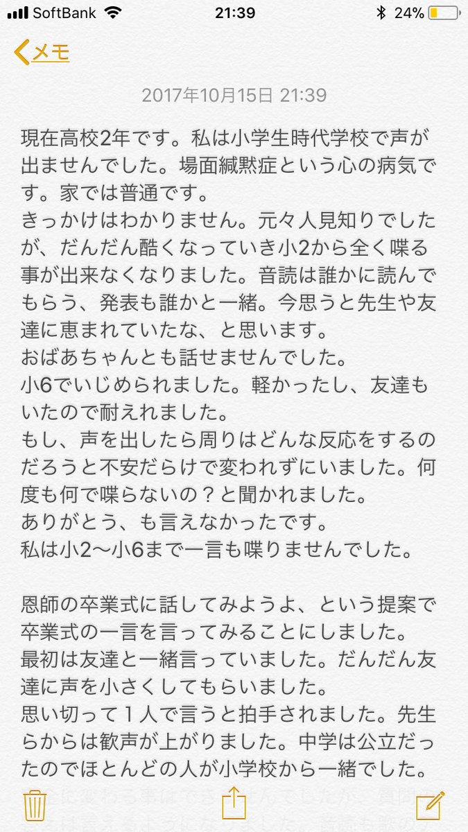 場面 緘黙 症 中学生