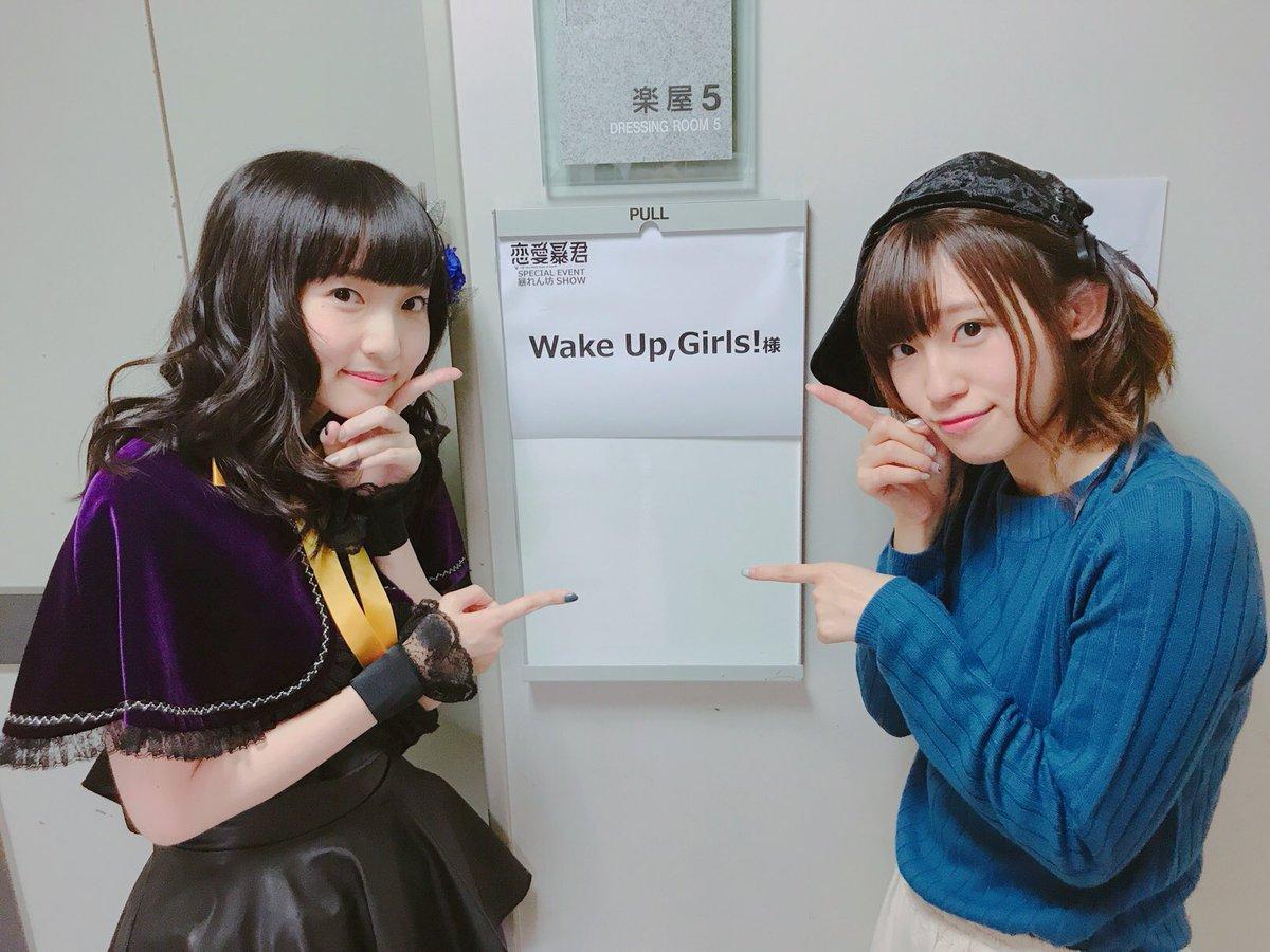 Wake Up Girls!の田中美海さん///歌やダンスでとっても楽しませていただいた上、楽屋前でツーショットまでお願いしちゃいました😳笑 pic.twitter.com/UodDy07Z6E