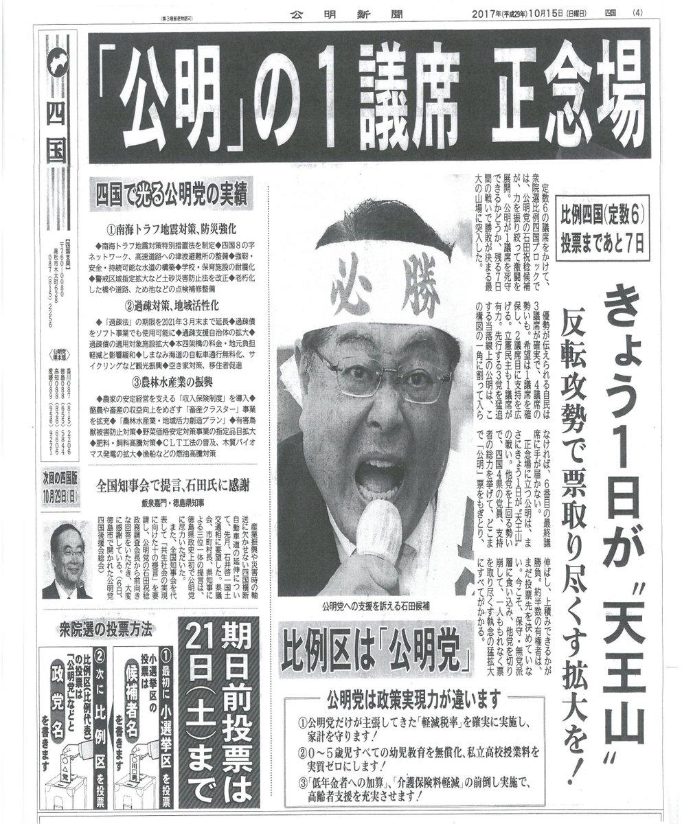 """石田のりとし(祝稔) en Twitter: """"今日の公明新聞4面(四国版)です ..."""