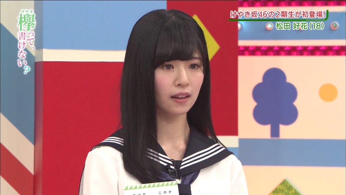 松田 #欅って書けない https://t.co/9qI72raoYn
