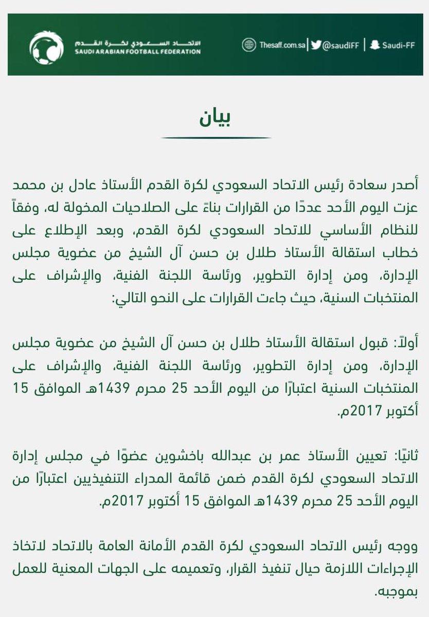رئيس الاتحاد السعودي يقبل استقالة طلال آ...