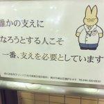 駅の広告が深かった(しかも鏡の下のやつ)