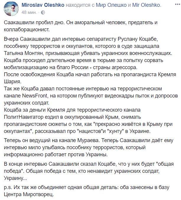 Госпогранслужба не пустила в Украину депутата парламента Грузии Кобу Накопию по поручению правоохранительного органа, - Слободян - Цензор.НЕТ 4772