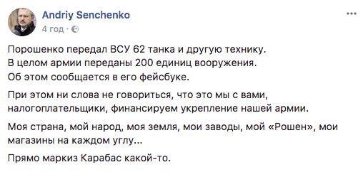 Бойцы АТО получат в октябре праздничные премии от 1 до 3 тыс. грн, – Порошенко - Цензор.НЕТ 2368