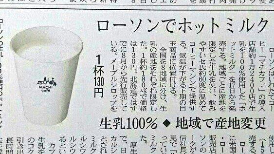【16日付MJから】寒い季節にホッと一息。ローソンで17日、生乳100%使用の「ホットミルク」を発売します。いれたてコーヒー「マチカフェ」の導入店で、地域ごとに産地限定の牛乳を使ってふるまいます。ローソンの名前やマークはアメリカの牛乳販売店が由来。ミルクにこだわりありですね。