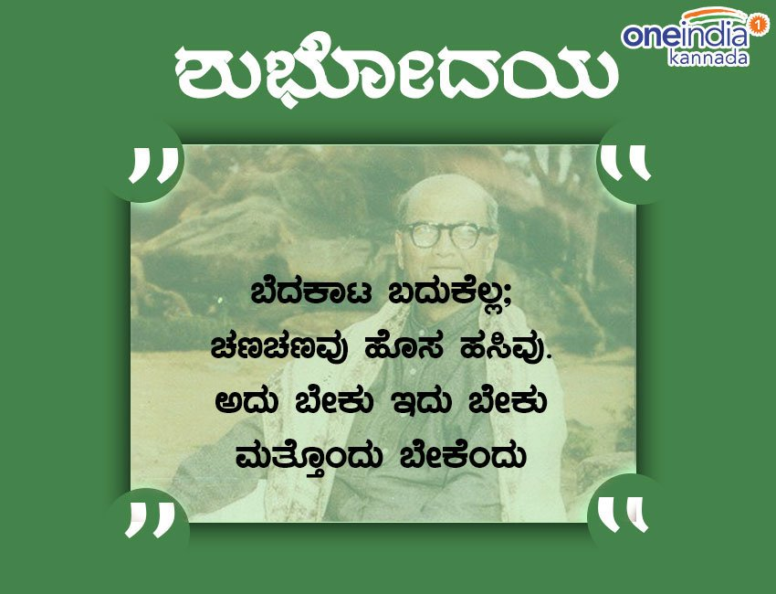 Oneindia Kannada On Twitter ಶಭದಯ Goodmorning Quotes