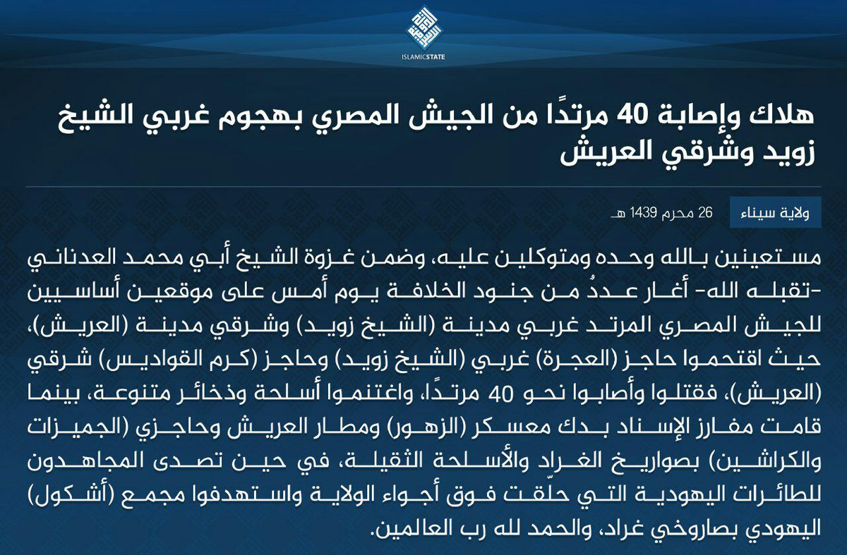 #BREAKING: #ISIS claimed responsibility for firing rockets last night from #Sinai Peninsula into #Israel<br>http://pic.twitter.com/aXVPQQt8Ig