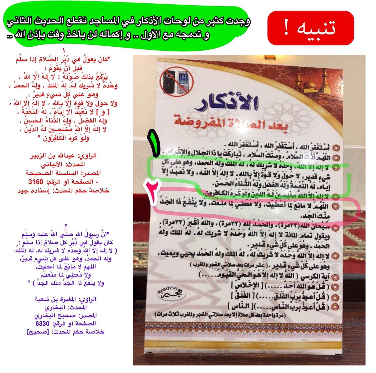 إبراهيم بن عبد العزيز On Twitter تنبيه على بعض لوحات الأذكار بعد الصلاة أذكار بعد الصلاة المفروضة
