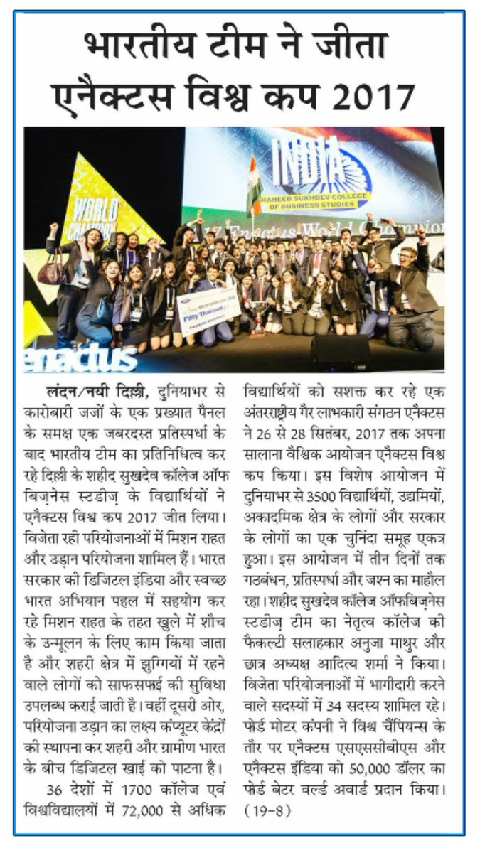 #Alpviram published the Success story of #EnactusIndia  at the #Enactus #WorldCup. Edition: Ahmedabad  Dated: 3rd October, 2017.  #WeAllWin<br>http://pic.twitter.com/1qtbZCmP7a