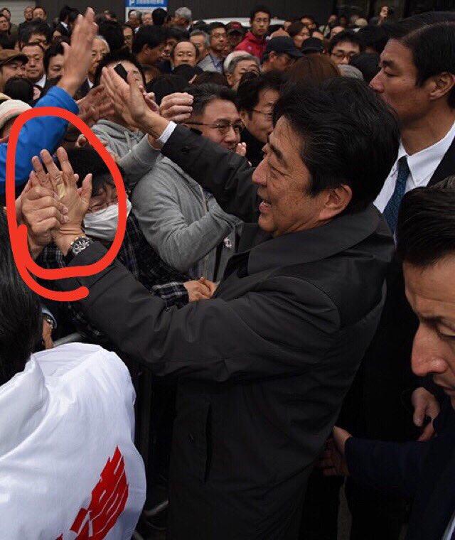 @blue_kbx ハイタッチの中、反安倍の人が安倍総理の手を捩じ切ろうとしてる...