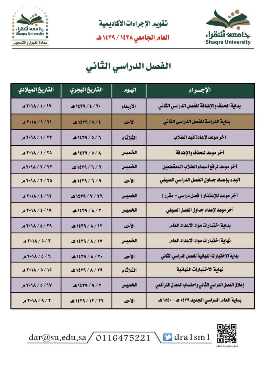 عمادة القبول والتسجيل On Twitter التقويم الأكاديمي لجامعة شقراء 1438 1439