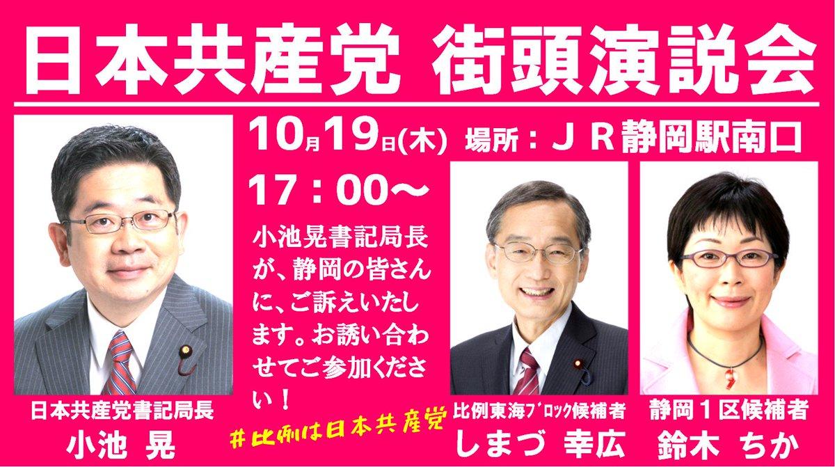 東海比例ブロック候補者 hashtag on...