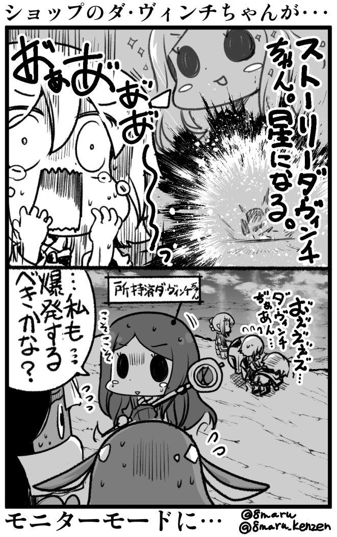 「僕の話をするとしよう…ダ・ヴィンチちゃんがぁああああ #FateGO  ※C9...