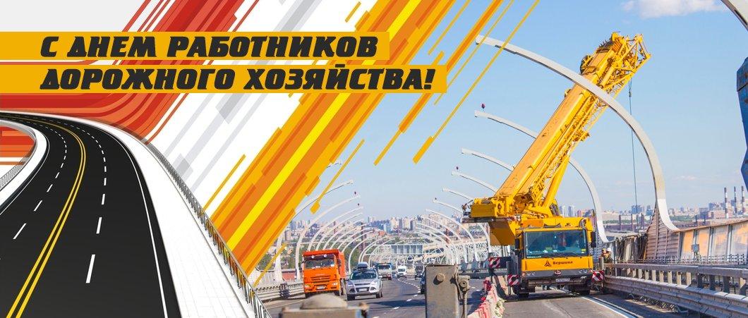 Поздравления с днем строителя дорожника
