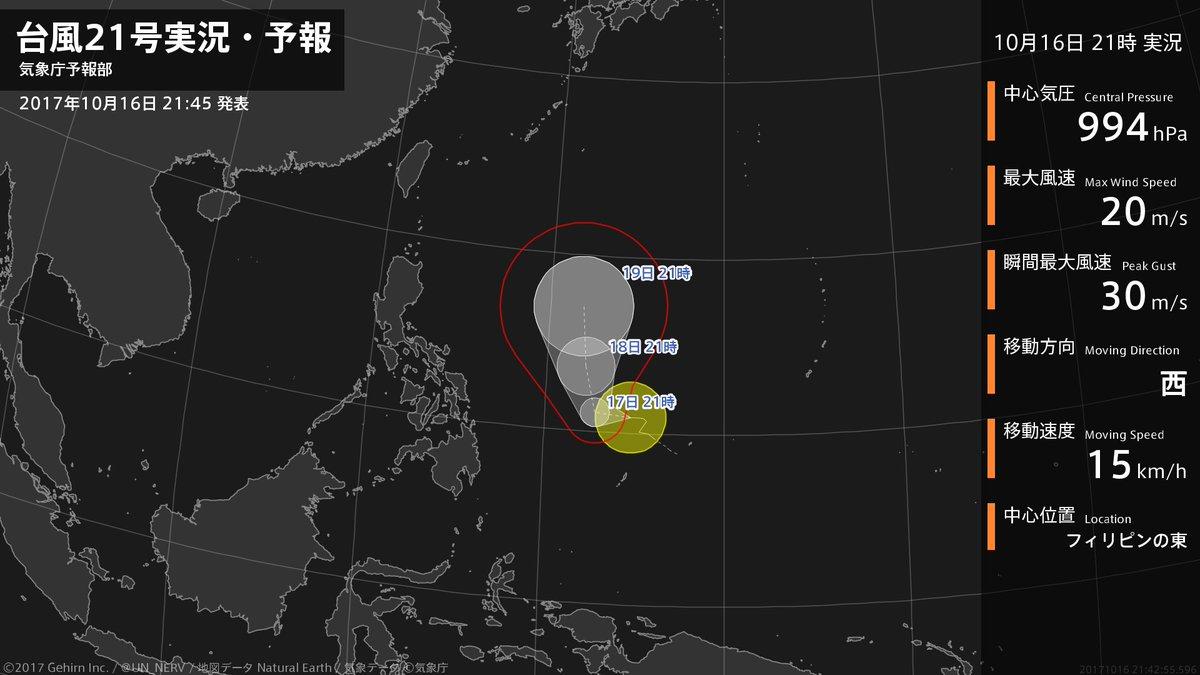 【台風21号実況・予報 2017年10月16日 21:42】 台風21号は、フィリピンの東を毎時15キロの速さで西に進んでいます。