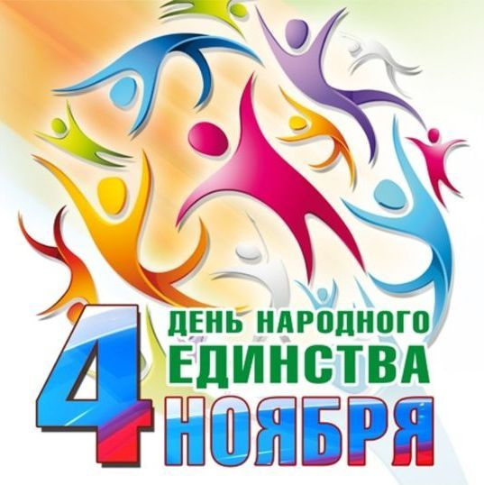 Пасхальная, картинки день народного единства 4 ноября